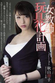 >Shoko Akiyama แข็งตอนเรียนหำเพียรภาวนา ATID-349 ซับไทย jav