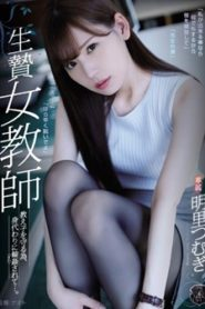 >Tsumugi Akari นักเรียนหัวโปกสโตรกขึ้นครู ATID-368 ซับไทย jav