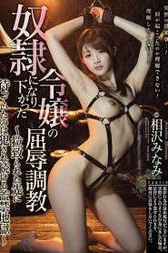 >Minami Aizawa น่าอับอายกลายเป็นทาส IPX-193 ซับไทย jav