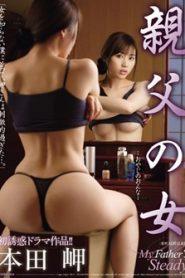 >Misaki Honda แฟนพ่อผมขอนะ JUX-634 ซับไทย jav