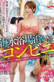 >Mio Kimijima บิกินี่ยั่วน้ำลาย JUY-606 ซับไทย jav