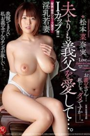 >Nanami Matsumoto เมนูร้อนแรงแม่แตงต้มฟัก JUY-933 ซับไทย jav