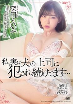 >Eimi Fukada คำขอถูกเมินน้ำเดินสุดทาง MEYD-493 ซับไทย jav