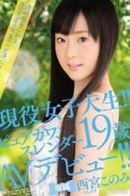 >Konomi Nishinomiya เปิดตัวAVสายแบ๊ว MIDE-370 ซับไทย jav