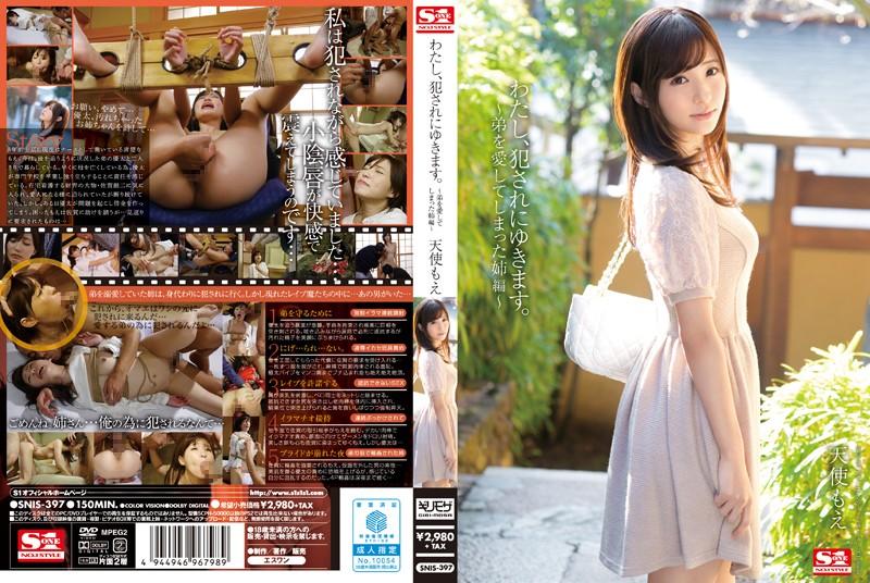 >Moe Amatsuka น้องสาวโดนบังคับ SNIS-397 ซับไทย jav