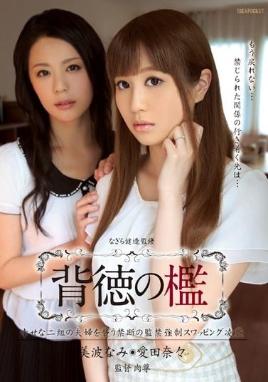 >Nami Minami & Nana Aida ลิขิตปีศาจ IPZ-508 ซับไทย jav