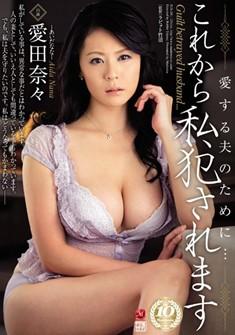 >Nana Aida ยอมขึ้นเขียงหาเลี้ยงสามี JUX-241 ซับไทย jav