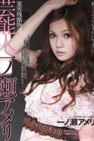>Ameri Ichinose นางแบบสาวคาวสวาท RBD-291 ซับไทย jav