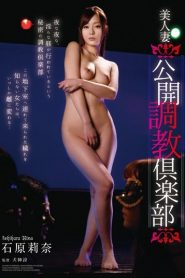 >Rina Ishihara จุดเปลี่ยนคุณนายผู้แสนดี RBD-667 ซับไทย jav