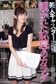 >Rina Ishihara หมายปองผู้ประกาศข่าวสาว RBD-725 ซับไทย jav