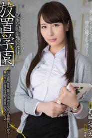 >Jessica Kizaki โรงเรียนโลกันตร์ RBD-833 ซับไทย jav