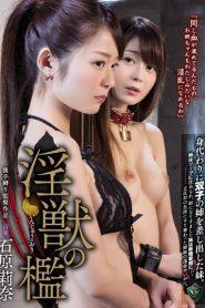 >Rina Ishihara แฝดพี่ใช้หนี้คุกสวาท RBD-837 ซับไทย jav
