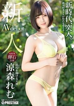 >BGN-054 Remu Suzumori เปิดเลนส์ใสๆคว้าหัวใจยัยอินโนเซนท์ ซับไทย jav