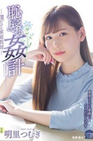 >Tsumugi Akari เกรดพุ่งมุ่งน้ำกระจาย SHKD-857 ซับไทย jav