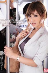 >Kirara Asuka รถไฟฟ้ามาเสียวนะจ๊ะ SNIS-191 ซับไทย jav