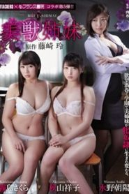 >Asahi Mizuno Shouko Akiyama เหมาทั้งคู่เบื่อดูรักสามเศร้า SSPD-143 ซับไทย jav