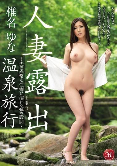 >Yuna Shiina น้ำพุร้อนซ่อนสวาท JUX-491 ซับไทย jav