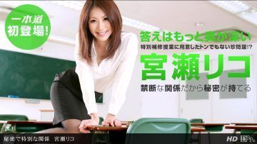 >Riko Miyase เมื่อผมได้แฟนเป็นอาจารย์ 1Pondo 052612-348 ซับไทย jav