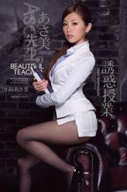 >IPTD-398 ครูสาวสุดสวย ซับไทย jav
