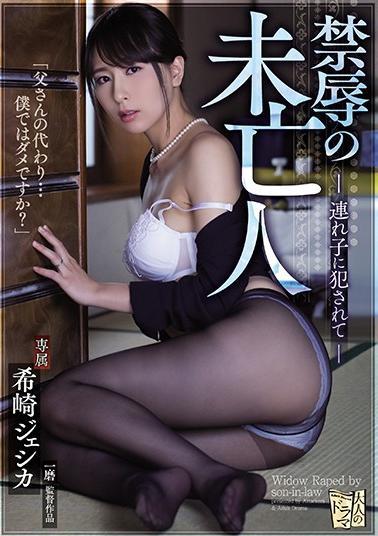 >ADN-214 ซับไทย Jessica Kizaki วิญญาณสะดุ้งแอบยุ่งเมียพ่อ AV SUBTHAI