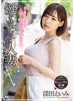 >MEYD-548 ซับไทย Eimi Fukada โทษฐานลืมกุญแจขอแชร์ภรรเมีย AV SUBTHAI