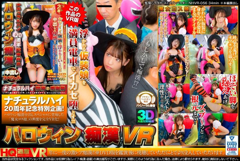 >NHDTB-324 ซับไทย Ruka Inaba ชุดหนูน้อยหมวกแดง  ในผับ AV SUBTHAI