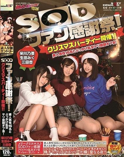 >SDEN-041 ซับไทย ร่วมงานปาร์ตี้คริสมาสต์กับ 3 ดาราสาว AV SUBTHAI