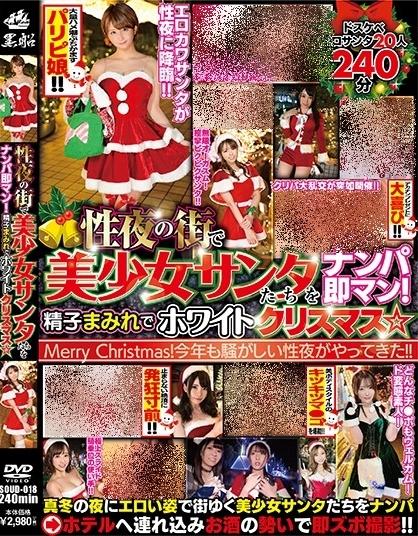 >SOUD-018 ซับไทย รวมเอาเหล่าดาราดังฉลองคริสมาสต์ AV SUBTHAI