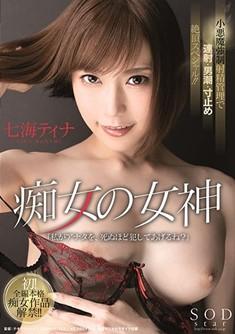 >STARS-181 ซับไทย Tina Nanami สะดุดรักฟักกิ้งควีน AV SUBTHAI