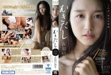 >หนังโป๊ญี่ปุ่นรหัส STAR-730 ผลงานเด็ดของสาวหื่น Iori Furukawa ซับไทย