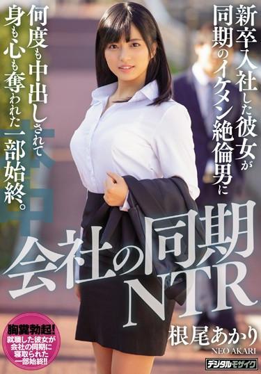 >HND-815 ซับไทย Neo Akari หัวหน้าคือพระอาทิตย์ของผม AV SUBTHAI