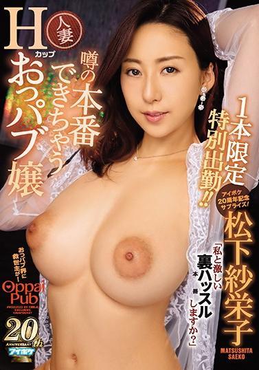 >IPX-287 น้ำแรกไม่นับสาวสวยรับงาน Saeko Matsushita ซับไทย JAV