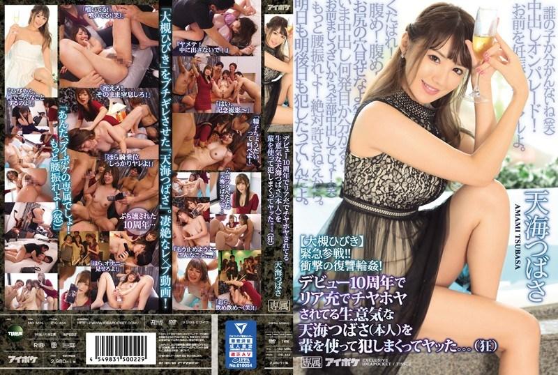 >IPX-454 ซับไทย Tsubasa Amami ใครที่เป็นกิ๊กกับผัวชาวบ้านต้องเจอยังงี้ JAV
