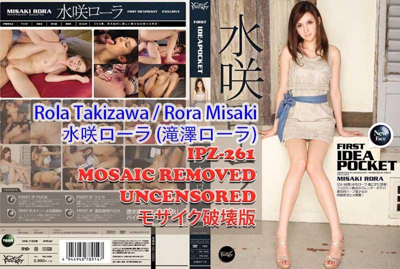 >IPZ-261 Lora Takizawa ล่อควยดีนัก สอนรักน้องโลร่า AV SUBTHAI