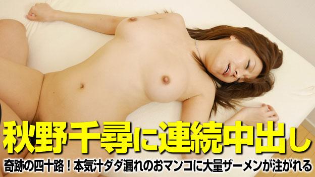 >Pacopacomama 052115_002 Chihiro Akino เย็ดหีเธอ เพลินสุดใจ AV UNCEN