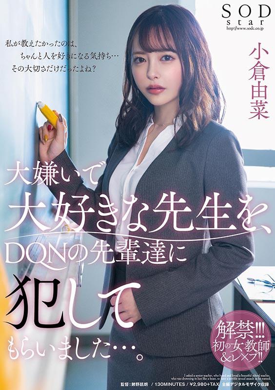 >STARS-208 ซับไทย Yuna Ogura เปลี่ยนครูสาวให้เป็นเมีย AV SUBTHAI