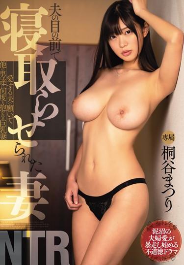 >WANZ-937 ซับไทย Kiritani Matsuri สาวทรงโตกับสามีโรคจิต JAV