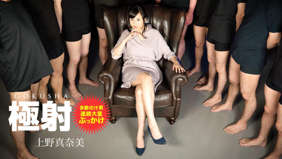 >1Pondo 020120_968 Manami Ueno เซ็กส์หมู่หม้ายสาว เอากันในโรงงานร้าง ซับไทย AV UNCEN