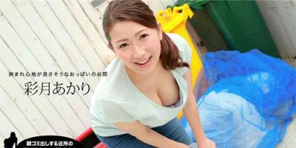 >1Pondo 082419_890 Akari Satsuki เย็ดแม่เลี้ยงสาวคันหี ซับไทย AV UNCEN