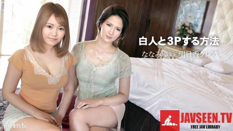 >Caribbeancom 082019-988 Yui Nanami,Asuka Claire เซ็กส์หมู่แม่บ้านสาว ซับไทย AV UNCEN