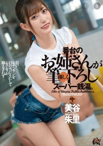 >DASD-771 ซับไทย Akari Mitani พี่สาวใจบริการ จัดงานจนน้ำแตก หนังเอวี