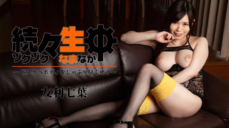 >HEYZO-2036 Nanaha Tomori สาวนมใหญ่ ไว้ใจเรื่องเย็ด ซับไทย AV UNCEN