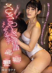 >MIDE-843 ซับไทย Nao Jinguji สาวอาบอบนวด หวดควยจนน้ำแห้ง หนังใหม่เอวี