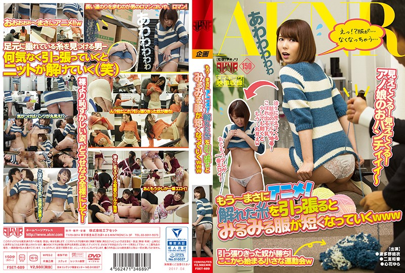 >FSET-689 ซับไทย Hatano Yui,Konoka Yura,Ninomiya Waka ผ้าไม่ดีก็เจ็บหีสิคุณ JAV