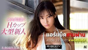 >IPX-632 ซับไทย Nanami Misaki ซั่มเหมาจ่ายคุณนายประชดชีวิต AV SUBTHAI