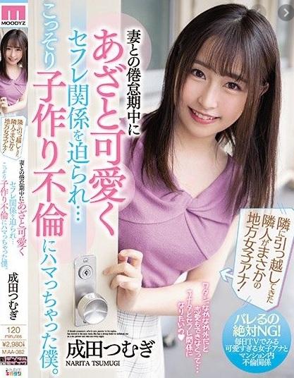 >MIAA-382 ซับไทย Narita Tsumugi สาวข้างห้องขี้อ่อย เลยซอยซะ หนังเอวี