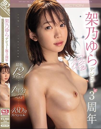 >OFJE-278 ซับไทย Yura Kano เสียวเกินคาดฟาดหีนักเรียนสาว หนังเอวี