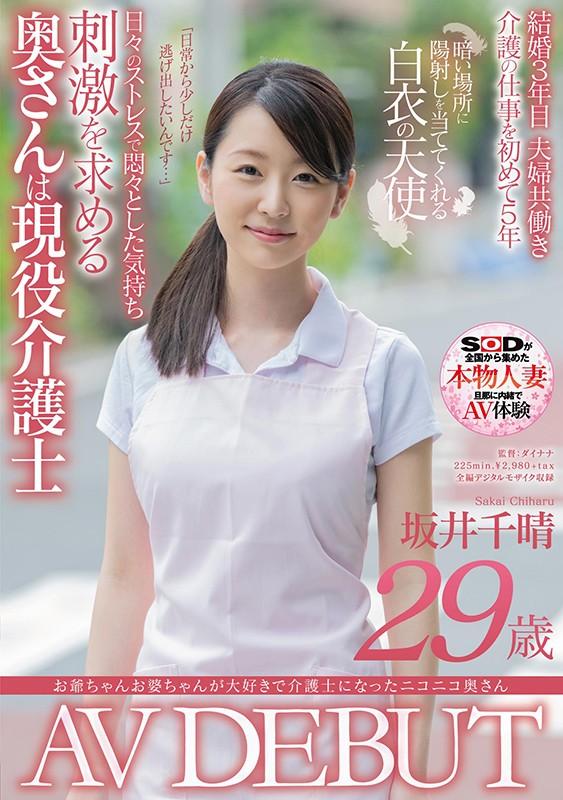 >SDNM-256 ซับไทย Chiharu Sakai น้องใหม่ หีใสๆ ใครจะพลาด JAV