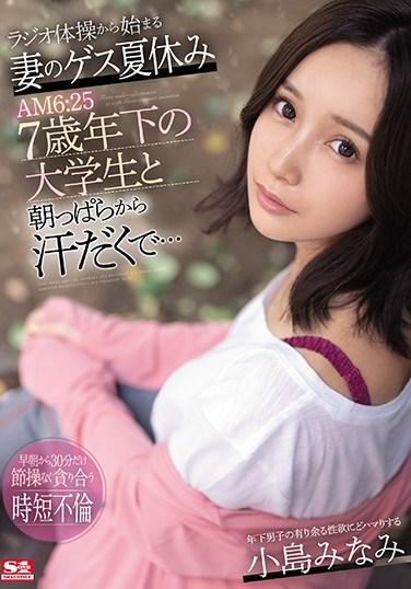 >SSNI-978 ซับไทย Minami Kojima เงี่ยนน้ำเล็ดแอบเย็ดข้างบ้าน หนังเอวี