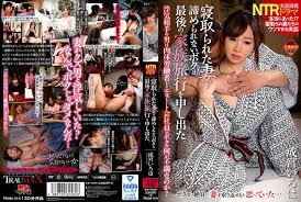 >TRUM-014 ซับไทย Narumiya Iroha แนว NTR จากเรื่องจริง JAV
